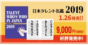 日本タレント名鑑2019