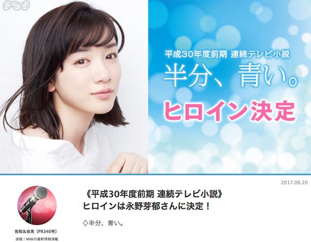 2018年朝ドラ『半分、青い。』ヒロインに抜擢!永野芽郁ってどんな子!?