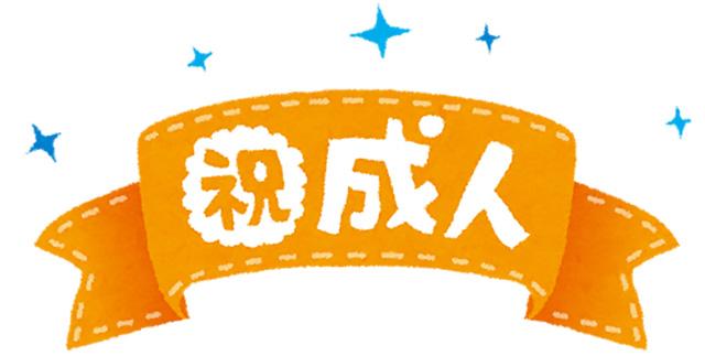HKT48宮脇咲良、AKB48向井地美音、上白石萌音、武田玲奈…新世代エースが続々、今年成人式を迎えるタレントたち