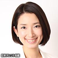 名和田知加